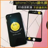 蘋果6S 鋼化膜3D 曲面 全屏覆蓋 iphone6plus 軟邊彩膜 手機貼膜前後膜 全身貼紙【極品e世代】