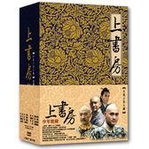 大陸劇 - 上書房(少年乾隆)DVD精裝版 (全47集/共13片) 袁宏/何苗
