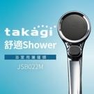 日本Takagi JSB022M 舒適Shower WT 省水 低水壓款 推薦 不需工具、安裝輕鬆 淋浴 花灑