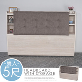 Homelike 利奧尼收納床頭箱-雙人5尺