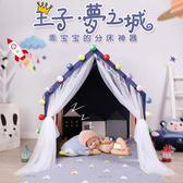兒童帳篷室內男孩家用讀書超大房子寶寶家玩具游戲屋分床神器ZMD 交換禮物