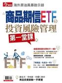 今周刊特刊:商品期信ETF