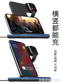 iPhone11無線充電器蘋果X手機三合一充電支架8P智能iwatch5手表專用華為Matep18w快充AQ完美居家生活館