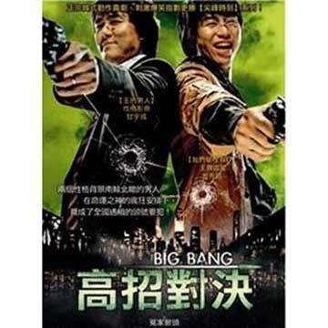 高招對決 DVD  (購潮8)