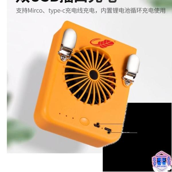 掛腰風扇 W920掛腰風扇USB充電便攜式戶外工作隨身脖子小風扇降溫神器