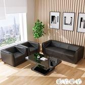 沙發 辦公室沙發 現代簡約接待室小型辦工真皮商務會客洽談區茶幾組合【全館九折】