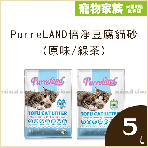 寵物家族-【6包免運組】PurreLAND倍淨豆腐砂 5L(原味/綠茶)