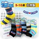 【台灣製】涼感止滑童襪5-10歲 芽比 YABY 7605