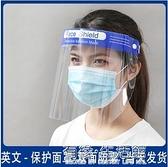 防護面罩 現貨防護面罩面屏透明全臉罩帽防飛濺飛沫防細菌病毒廠家可出口 有緣生活館