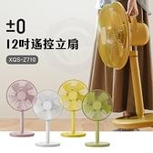 宅配免運『正負零±0 XQS-Z710』小型輕巧的客廳專用扇 立扇夏扇 個人扇 日本品牌【購知足】
