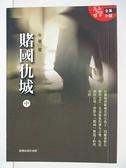 【書寶二手書T6/一般小說_C5F】賭國仇城 (中)_李費蒙
