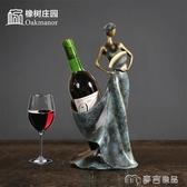 紅酒展示架歐式創意美女紅酒架擺件美式家用酒柜裝飾品酒瓶架葡萄酒展示酒架 麥吉良品YYS