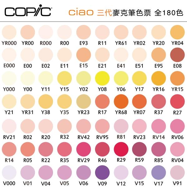 『ART小舖』日本Copic 三代麥克筆 手繪設計 全180色 單支3區(粉紅/粉膚/紅色)