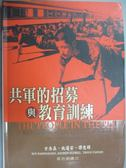 【書寶二手書T2/軍事_GED】共軍的招募與教育訓練_楊浩森、施道安