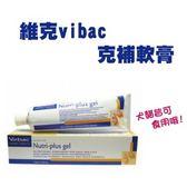【克補】營養軟膏 120.5g(F363A01)