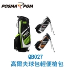 POSMA PGM 高爾夫球包 輕便支架槍包 可裝14支球桿 黑 橘 白 QB027