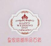 HAPPY WEDDING DAY婚禮小卡、喜糖配件、吊牌、婚禮小物、感謝卡、送客禮卡【皇家結婚用品】