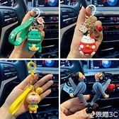鑰匙掛件 鑰匙扣女可愛網紅汽車鑰匙掛件創意情侶一對簡約掛飾裝飾公仔 榮耀