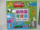 【書寶二手書T6/少年童書_DXN】動物園尋寶圖_人類文化編輯部