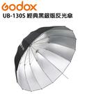 黑熊數位 Godox 神牛 UB-130S 130CM 經典黑銀拋物線反光傘 反射傘 柔光傘 閃光燈 攝影 不含柔光罩