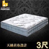 ASSARI-尊爵天絲竹炭強化側邊冬夏兩用彈簧床墊(單人3尺)