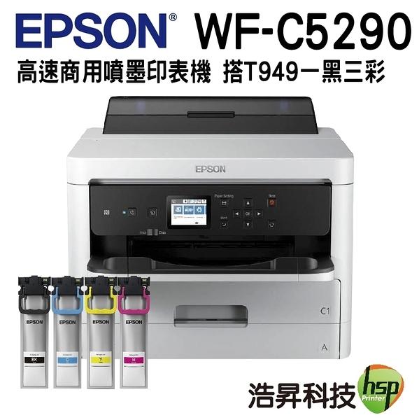 【搭T949一黑三彩 上網登錄送好禮】EPSON WorkForce Pro WF-C5290 高速商用噴墨印表機