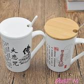 心經杯創意佛教咖啡杯簡約心經陶瓷杯大悲咒馬克杯佛經水杯子用品帶蓋勺 JUST M