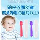 韓國sillymann 100%鉑金矽膠幼童餵食湯匙(6個月以上)-2色