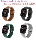 【42mm/44mm】 Apple Watch Series 1/2/3/4/5 貼皮革式錶帶/智慧手錶替換錶環