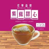 【花草巫婆】紫蘇甜心 12入 /花茶/花草茶-HA11SDA211