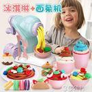 無毒橡皮泥模具工具套裝兒童面條機冰淇淋雪糕玩具彩泥手工泥女孩 3c公社