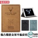 復古鹿頭皮套 iPad 8 10.2 A...