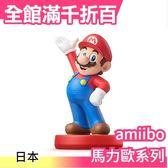 【馬力歐】日本 超級瑪利歐系列 奧德賽 amiibo NFC可連動公仔 任天堂 WII【小福部屋】