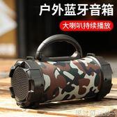 藍芽音箱 小巨炮迷你重低音炮戶外便攜手機插卡U盤無線藍芽小音箱音響  瑪麗蘇