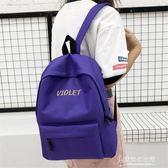 韓版 女書包街拍高中學生後背包初中百搭背包旅行包 東京衣秀