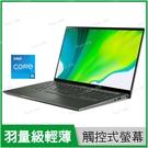 宏碁 acer SF514-55GT-53NK 綠【i5 1135G7/14吋/MX350/SSD/IPS/觸控/輕薄/intel/筆電/Win10/Buy3c奇展】Swift 5