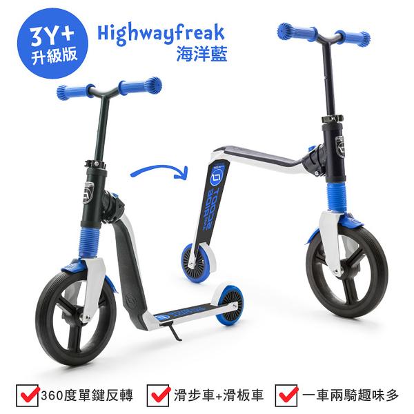 奧地利Scoot & Ride 兒童滑步 滑板 平衡車 Highwayfreak升級款3Y+ (藍色) 3490元