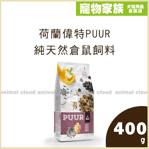 寵物家族-荷蘭偉特PUUR純天然倉鼠飼料400g