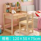 學習桌兒童書桌 兒童小學寫字桌 環保原木桌椅【升級款原木桌椅長120*寬50*高75桌椅一套】