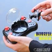 迷你四軸飛行器遙控飛機無人機高清專業航拍直升機男孩玩具航模.YYJ 奇思妙想屋