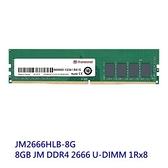 新風尚潮流 【JM2666HLB-8G】 創見 桌上型記憶體 DDR4-2666 8GB JetRam 終身保固 1Gx8 單面 ETT