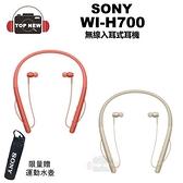 [贈運動水壺] SONY WI-H700 無線 藍芽 藍牙 耳機 頸掛式 高音質 NFC 公司貨 H700