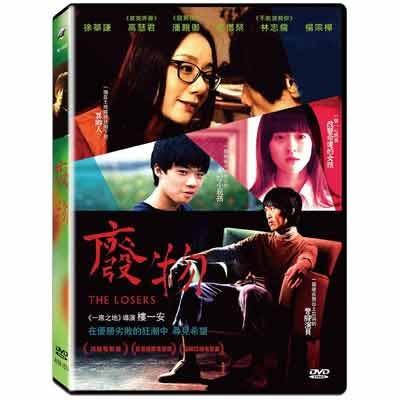 廢物DVD 徐華謙/高慧君