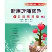 新護理師寶典(4)兒科護理學(2019年新版)