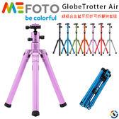 ★百諾展示中心★鎂鋁合金藍牙反折可拆腳架套組GlobeTrotter Air (勝興公司貨)