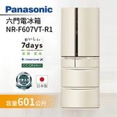 【結帳再折+分期0利率+再贈兩千元】Panasonic 國際牌 601公升 六門變頻冰箱 日本製 NR-F607VT