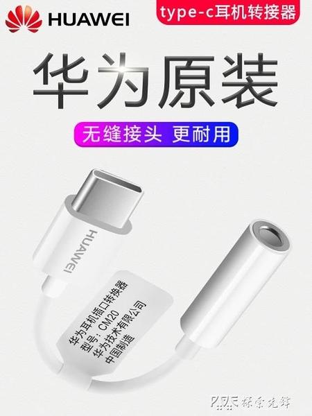 [華為原裝]typec耳機轉接頭Nova6 5Pro P30P20正品轉接口tpc線Mate20轉換器原廠轉化器v30手機 探索先鋒