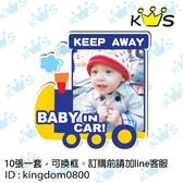 【客製寶貝貼】BABY IN CAR(火車)  # 壁貼 防水貼紙 汽機車貼紙 10.3cm x 10.3cm-- 十張一套,可換框。