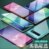 三星S10手機殼雙面玻璃s8全包防摔S9 透明磁吸翻蓋s9plus萬磁王男  雙十一全館免運