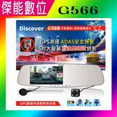 飛樂 Philo Discover G566 【贈16G】 5吋 前後雙鏡GPS測速警示 後視鏡型行車紀錄器 G366 升級版